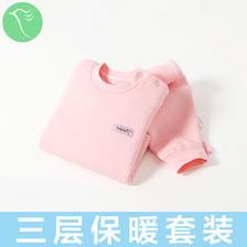 纤丝鸟 儿童加厚夹棉保暖内衣套装 多色 ¥30