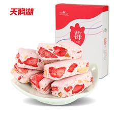 天鹅湖 草莓花生牛轧糖 210g 冻干草莓 9.9元包邮