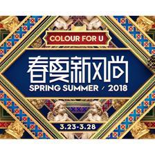 促销活动# 天猫 春夏新风尚主会场 时尚品类大促 ,1积分抽399-40元券!