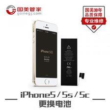 国美 iPhone手机更换电池(iPhone5、5C、5S)上门维修109元 已降30元