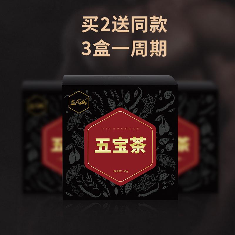 塔木金五宝茶肾茶养生玛咖老公茶 19.8元包邮(49.8-30)