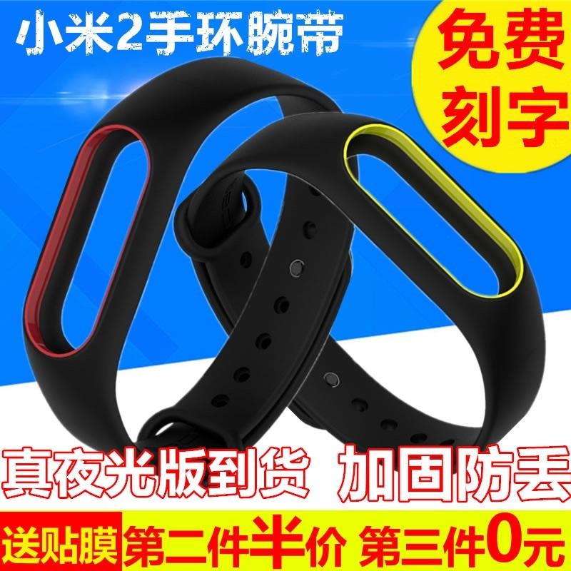 小米手环2腕带替换带运动二代表  包邮需用券4.5元