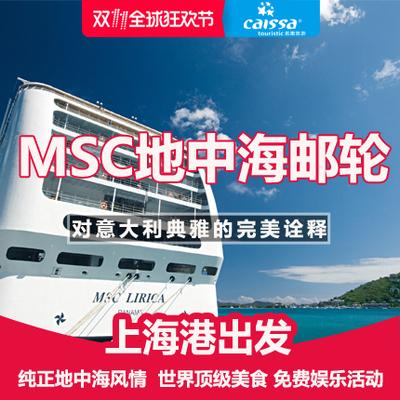 ¥1249 双十一凯撒包船MSC地中海邮轮抒情号12月4日日本航线上海港出发-fei猪