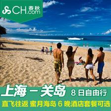 上海-美国关岛 8天6晚自由行 3399元/人起