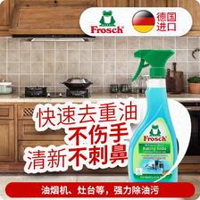 ¥19 Frosch 菲洛施 厨房清洁剂 强力去重油 500ml