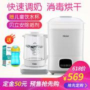 ¥599 Haier海尔 婴儿恒温调奶器恒温器 + 宝宝奶瓶消毒器带烘干二合一'