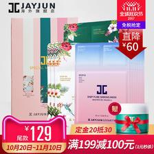 双11预售: JAYJUN 双11限量面膜礼盒 15片 + 滋养修护面霜15ml 149元包税包邮(20