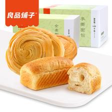 良品铺子 营养早餐手撕面包1050g/箱 券后19.9元