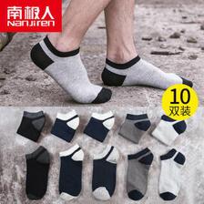 南极人 袜子男短袜10双船袜男运动防脱隐形袜男士棉袜 男船袜暗净色10双 29.