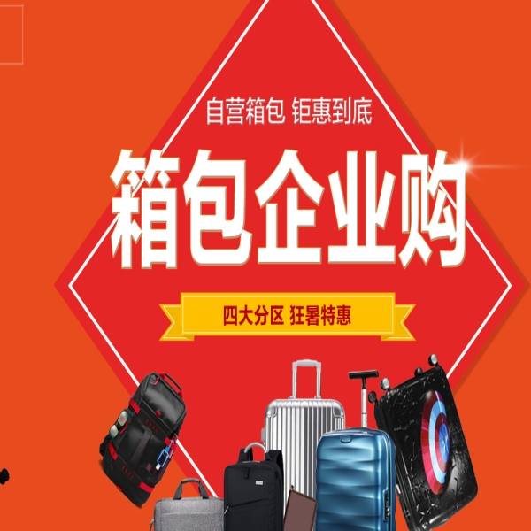 活动:京东电脑企业购自营箱包购 四大分区 狂暑特惠促销
