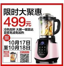 NiNTAUS 金正 JZPB-950 破壁料理机 499元包邮