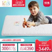 618预售: KING KOIL 金可儿 瑞贝卡 青少年比利时进口乳胶床垫 100*190/200cm 3749元包邮(100元定金,6月1日付尾款)'