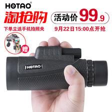 泓涛 战虎HD 单筒望远镜 送手机拍照架+金属三角架 49.9元包邮(99.9-50)