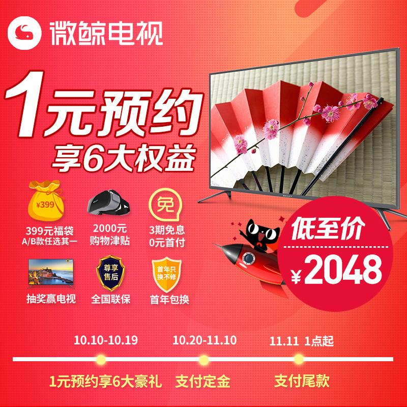 0点预售: WHALEY 微鲸 发布 49D2U3000 49英寸 4K液晶电视 低至包邮2048元