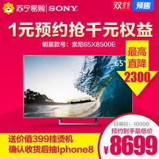 20日0点预售: SONY 索尼 KD-65X8500E 65英寸 4K液晶电视 低至8699元包邮
