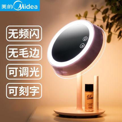 Midea/美的 台式 可充电 LED化妆镜 包邮139元