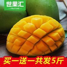 买一送一!世果汇 越南大青芒 实发5斤 3.3折 ¥29.8