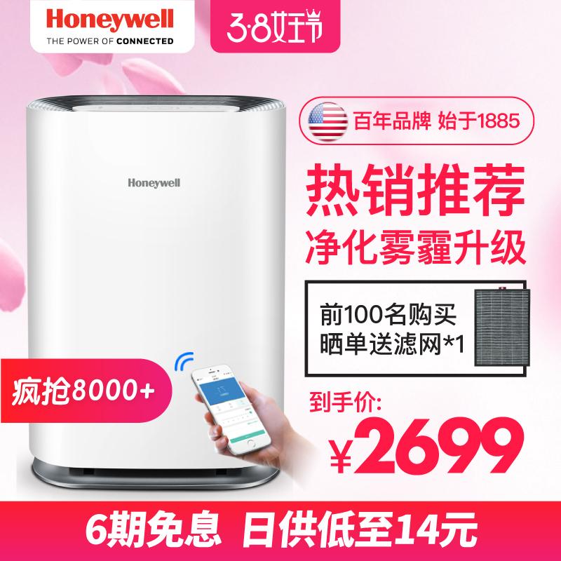 霍尼韦尔(Honeywell) KJ450F-TAC2022WS 智能空气净化器2699元