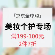 促销活动# 京东全球购 美妆个护专场大促 满199减100,2件7折