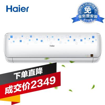 Haier 海尔 KFR-26GW/03EBC23AU1 大1匹 变频壁挂式空调2199元