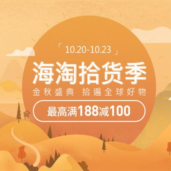 促销活动:考拉海淘拾获季 最高满188减100