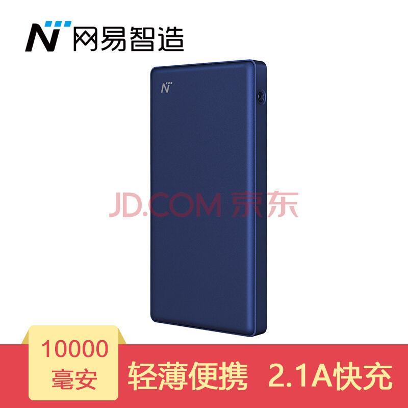 ¥59 网易严选 充电宝 10000毫安 便携 适用于安卓/苹果/手机/平板 蓝色