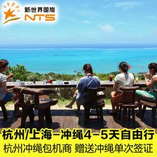 ¥699 杭州/上海-冲绳4-5天自由行!赠冲绳单次签证加99送海洋馆门票