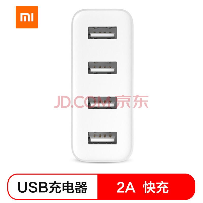 MI 小米4口 USB 充电器59元