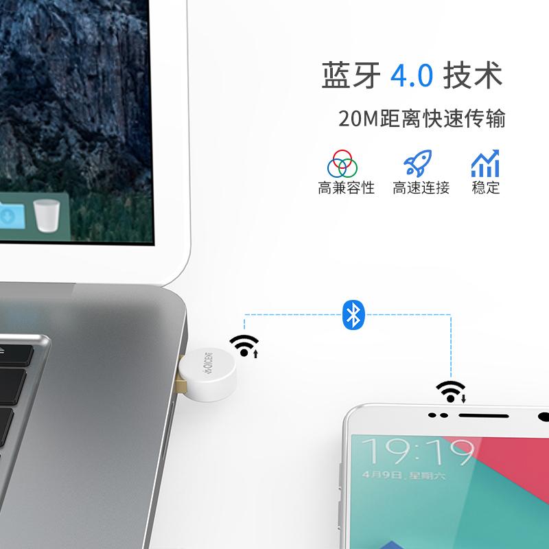 ¥19.9 QIC USB蓝牙适配器