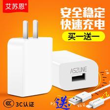 ¥7 aszune 苹果6快速iPhone5s充电器头