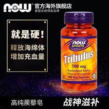 NOW 诺奥 刺蒺藜皂苷胶囊 500mg*100粒 ¥48