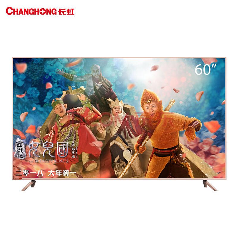 长虹(CHANGHONG)60D3P 60英寸64位4K超高清HDR全金属轻薄智能平板LED液晶人工智4699元