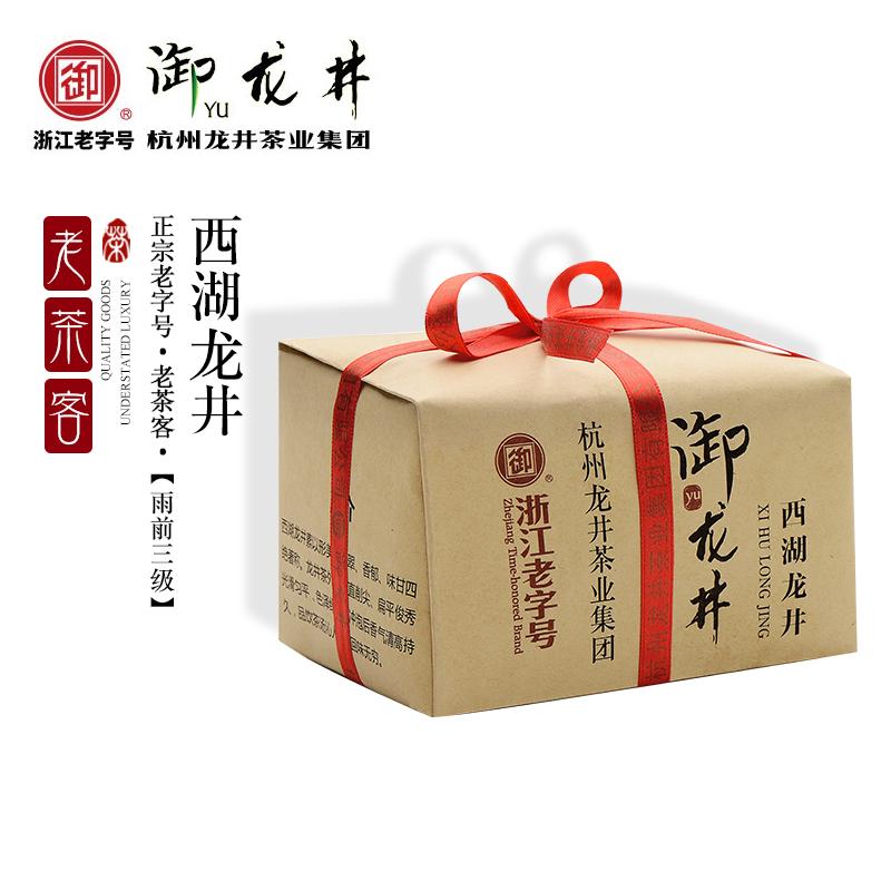 杭州龙井茶集团,御牌 西湖龙井 雨前茶250g 赠飘雪罐 48元包邮(京东108元)