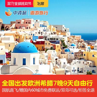 ¥6798 全国60城出发欧洲希腊爱琴海7晚9天机酒全含自由行-fei猪