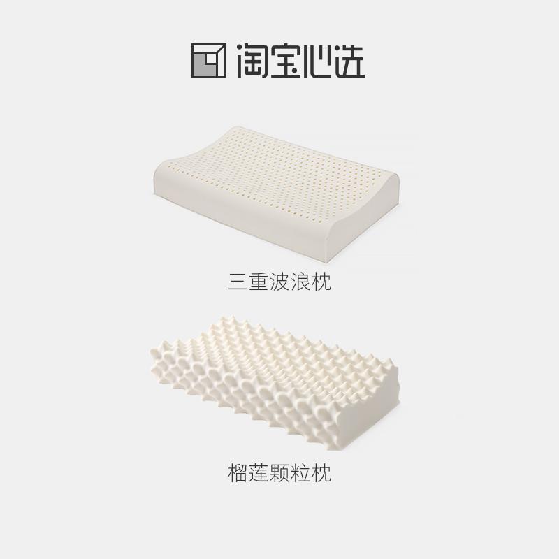 双11预售: 淘宝心选 三重波浪乳胶枕 134.9元包邮(15元定金 11.11付尾款)