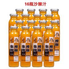 16瓶装山西特产野生沙棘汁整箱 券后69元