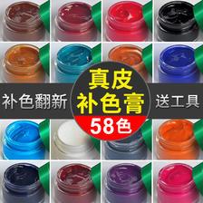 ¥9.8 绵羊油皮革染色剂真皮衣保养油修复上色翻新真皮包包补色膏皮鞋油