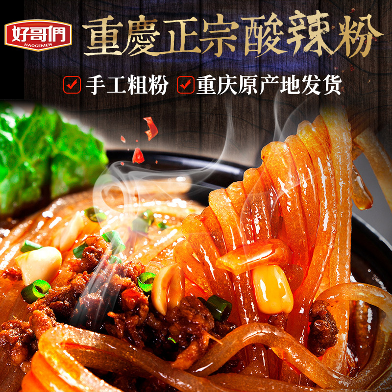 Image result for 好哥们 酸辣粉 260g ingredient