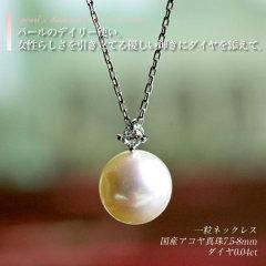 Akoya 阿古屋珍珠吊坠项链 7.5-8mm