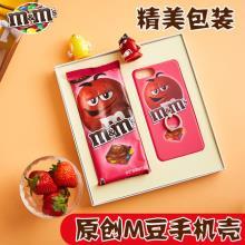 35.9元包邮(75.9-40)德芙M&M'S 草莓脆米粒巧克力豆夹心排块礼盒*2(共320g)+赠iPhone 7 Plus手机壳 天猫旗舰店低价