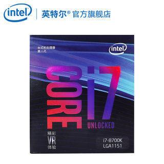 Intel 英特尔 酷睿i7-8700k六核盒装处理器 台式
