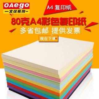 oaego 彩色复印纸100张80g  券后6元