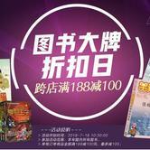 京东图书专题 少儿童书/大众读物/暑期读物等特惠满减 跨店满188减100 整点1元秒杀