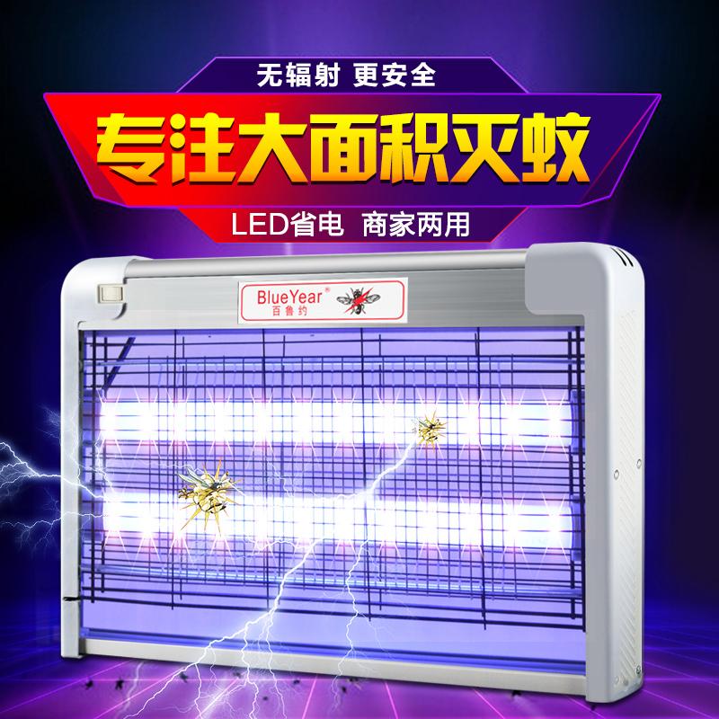 百鲁约电击灭蚊灯家用LED无辐射安全驱蚊器餐厅灭蝇灯捕蚊器卧室¥29
