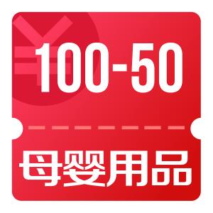 京东 母婴用品 用工行信用卡支付 满100减50 10点开始 限前2000单