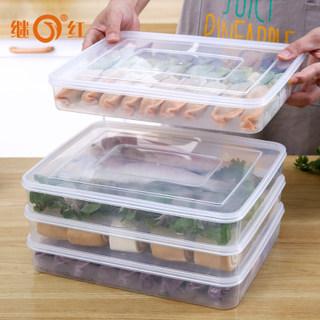 继红 饺子冰箱保鲜收纳盒  券后包邮9.9元