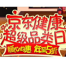 促销活动:京东健康超级品类日 低至5折