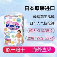 ¥67.5 花王Merries加大号拉拉裤成长裤学步裤纸尿裤XL号XL38片(12kg-22kg)花王(MERR