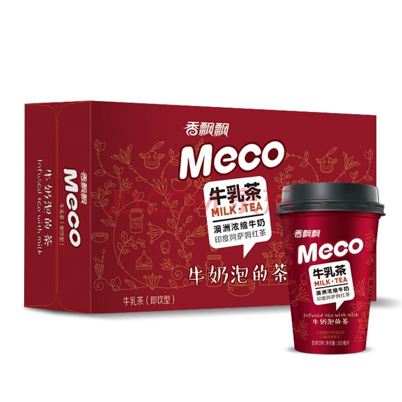 ¥9.9 内蒙古:香飘飘奶茶 Meco牛乳茶300ml 8杯