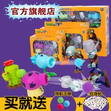 安全软弹,植物大战僵尸玩具¥24.9起包邮(¥29.9-5)